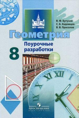 Geometrija. 8 klass. Pourochnye razrabotki