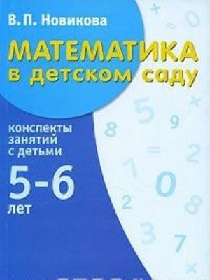 Matematika v detskom sadu