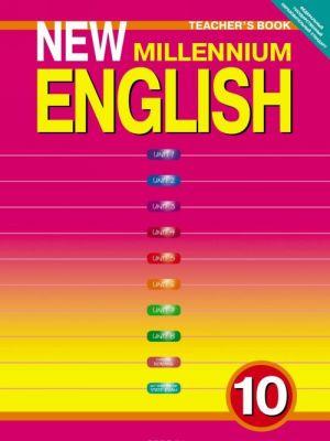 New Millennium English 10: Teacher's Book / Anglijskij jazyk novogo tysjacheletija. 10 klass. Kniga dlja uchitelja