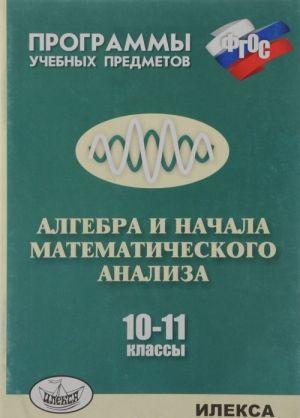 Algebra i nachala matematicheskogo analiza. 10-11 klassy. Programmy uchebnykh predmetov