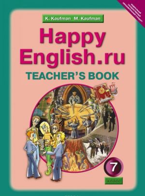 Happy English.ru 7: Teacher's Book / Anglijskij jazyk. Schastlivyj anglijskij.ru. 7 klass. Kniga dlja uchitelja