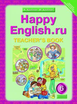 Happy English.ru 6: Teacher's Book / Anglijskij jazyk. Schastlivyj anglijskij.ru. 6 klass. Kniga dlja uchitelja