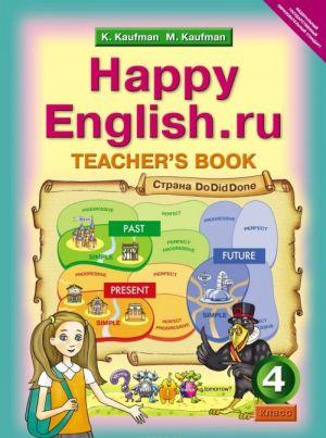 Happy English.ru 4: Teacher's Book / Anglijskij jazyk. Schastlivyj anglijskij.ru. 4 klass. Kniga dlja uchitelja. Uchebno-metodicheskoe posobie