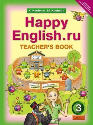 Happy English.ru 3: Teacher's Book / Anglijskij jazyk. Schastlivyj anglijskij.ru. 3 klass. Kniga dlja uchitelja
