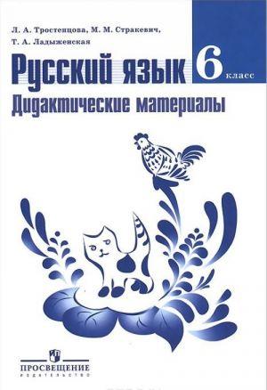 Русский язык. 6 класс. Дидактические материалы