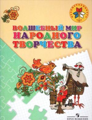 Волшебный мир народного творчества. Пособие для детей 5—7 лет