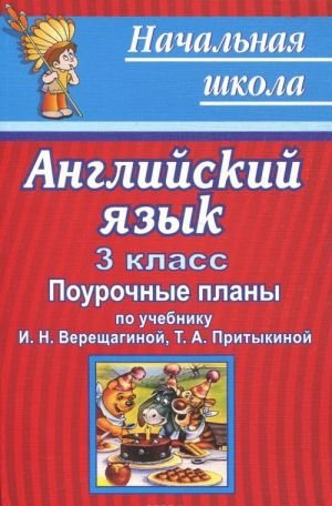 Anglijskij jazyk. 3 klass. Pourochnye plany po uchebniku I. N. Vereschaginoj, T. A. Pritykinoj