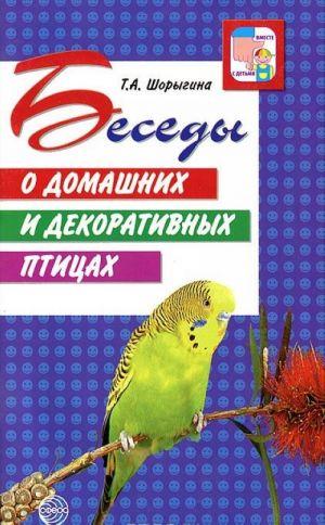 Besedy o domashnikh i dekorativnykh ptitsakh