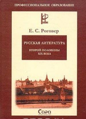 Russkaja literatura vtoroj poloviny XIX veka