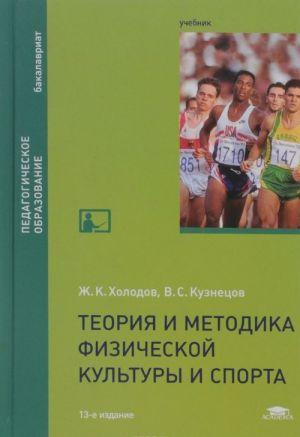 Teorija i metodika fizicheskoj kultury i sporta. Uchebnik