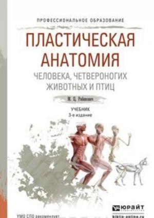 Plasticheskaja anatomija cheloveka, chetveronogikh zhivotnykh i ptits 3-e izd., ispr. i dop. Uchebnik dlja SPO