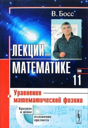 Lektsii po matematike. Tom 11. Uravnenija matematicheskoj fiziki. Uchebnoe posobie