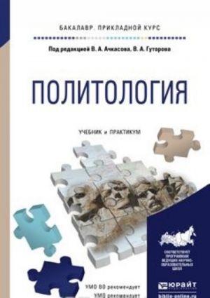 Политология. Учебник и практикум для прикладного бакалавриата