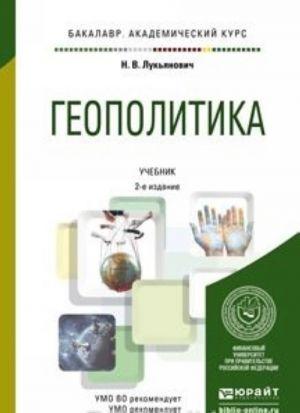 Geopolitika 2-e izd. Uchebnik dlja akademicheskogo bakalavriata