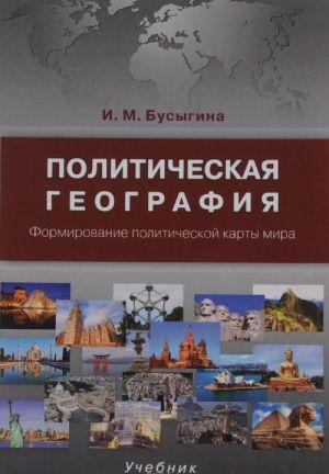 Politicheskaja geografija. Formirovanie politicheskoj karty mira. Uchebnik