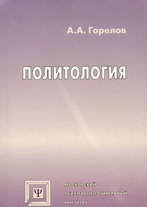 Politologija. Uchebnik
