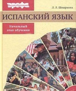 Ispanskij jazyk dlja govorjaschikh po-russki. Nachalnyj etap obuchenija