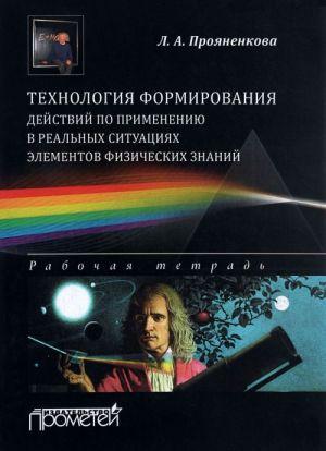 Tekhnologija formirovanija dejstvij po primeneniju v realnykh situatsijakh elementov fizicheskikh znanij. Rabochaja tetrad