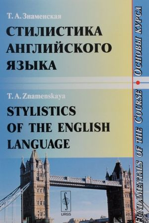 Stilistika anglijskogo jazyka. Osnovy kursa. Uchebnoe posobie / Stylistics of the English Language: Fundamentals of the Course