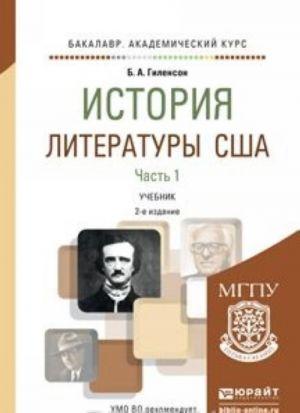 Istorija literatury SSHA v 2 ch. Chast 1 2-e izd., ispr. i dop. Uchebnik dlja akademicheskogo bakalavriata