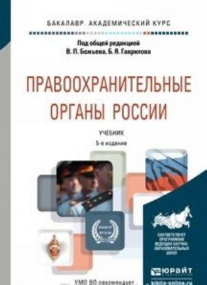 Pravookhranitelnye organy Rossii 5-e izd., per. i dop. Uchebnik dlja akademicheskogo bakalavriata