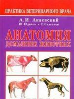 Anatomija domashnikh zhivotnykh