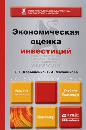 EKONOMICHESKAJa OTSENKA INVESTITSIJ. Uchebnik i praktikum