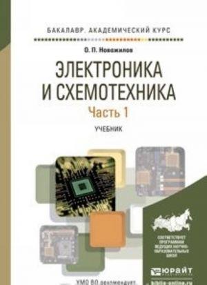 Elektronika i skhemotekhnika v 2 ch. Chast 1. Uchebnik dlja akademicheskogo bakalavriata