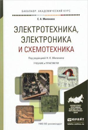 Elektrotekhnika, elektronika i skhemotekhnika. Uchebnik i praktikum