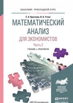 Matematicheskij analiz dlja ekonomistov v 2 ch. Chast 2. Uchebnik i praktikum dlja prikladnogo bakalavriata
