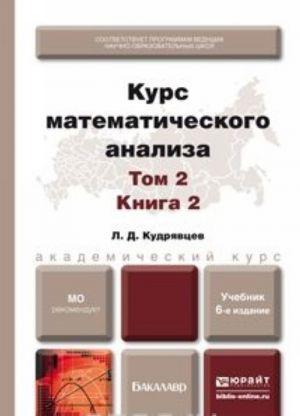 Kurs matematicheskogo analiza v 3 t. Tom 2 v 2 knigakh. Kniga 2 6-e izd., per. i dop. Uchebnik dlja akademicheskogo bakalavriata
