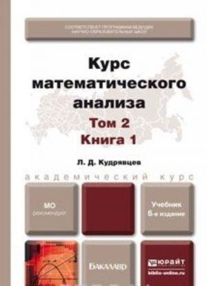 Kurs matematicheskogo analiza v 3 t. Tom 2 v 2 knigakh. Kniga 1 6-e izd., per. i dop. Uchebnik dlja akademicheskogo bakalavriata