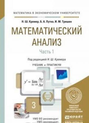 Matematicheskij analiz v 2 ch. Chast 1. Uchebnik i praktikum dlja akademicheskogo bakalavriata