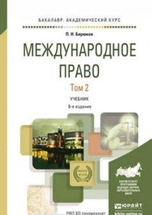 Mezhdunarodnoe pravo v 2 t. Tom 2 8-e izd., per. i dop. Uchebnik dlja akademicheskogo bakalavriata