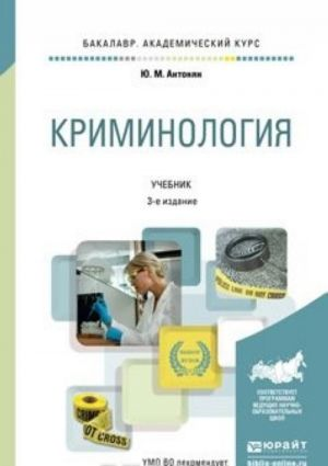 Kriminologija 3-e izd., per. i dop. Uchebnik dlja akademicheskogo bakalavriata