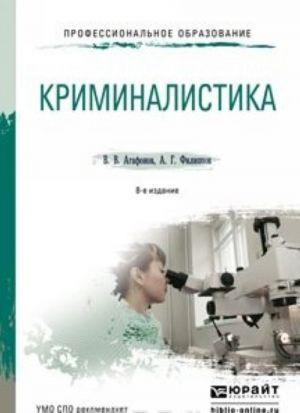 Kriminalistika 8-e izd., per. i dop. Uchebnoe posobie dlja SPO