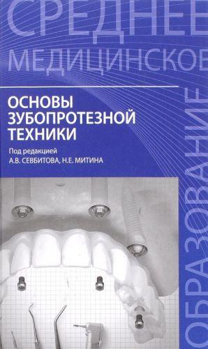 Osnovy zuboproteznoj tekhniki. Uchebnoe posobie