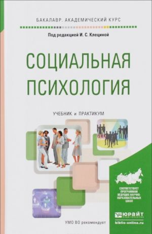 Sotsialnaja psikhologija. Uchebnik i praktikum