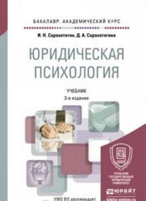 Juridicheskaja psikhologija 3-e izd. Uchebnik dlja akademicheskogo bakalavriata
