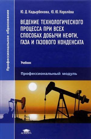 Vedenie tekhnologicheskogo protsessa pri vsekh sposobakh dobychi nefti, gaza i gazovogo kondensata. Uchebnik