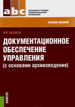 DOKUMENTATSIONNOE OBESPECHENIE UPRAVLENIJa (S OSNOVAMI ARKHIVOVEDENIJa) (DLJa SPO I NPO)