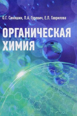 Органическая химия. Учебное пособие для студентов вузов