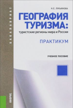 Geografija turizma. Turistskie regiony mira i Rossii. Praktikum