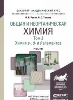 Obschaja i neorganicheskaja khimija v 3 t. T.2. Khimija S-, D- I F- elementov. Uchebnik dlja akademicheskogo bakalavriata