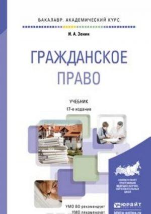 Grazhdanskoe pravo 17-e izd., per. i dop. Uchebnik dlja akademicheskogo bakalavriata