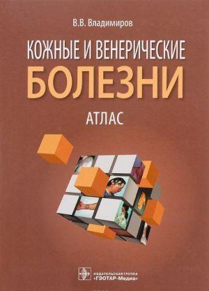 Kozhnye i venericheskie bolezni. Atlas. Uchebnoe posobie