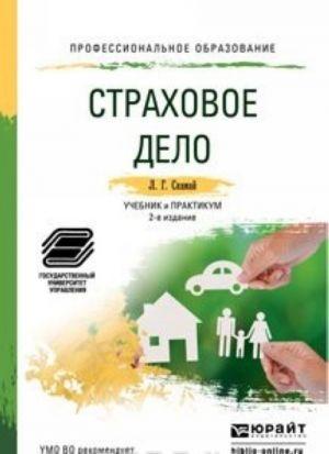 Strakhovoe delo 2-e izd., per. i dop. Uchebnik i praktikum dlja SPO