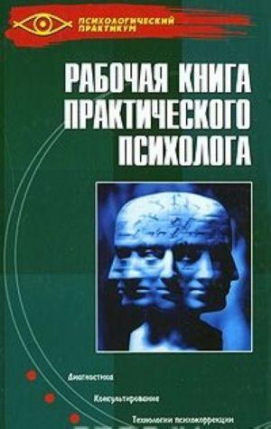 Rabochaja kniga prakticheskogo psikhologa