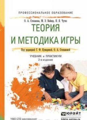 Teorija i metodika igry 2-e izd., ispr. i dop. Uchebnik i praktikum dlja SPO