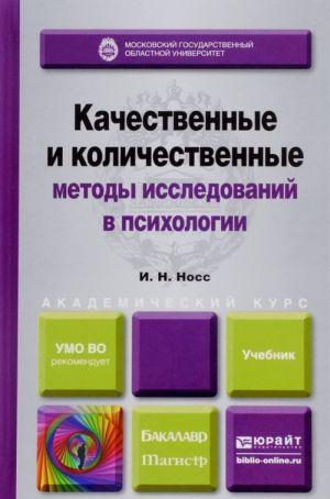 Kachestvennye i kolichestvennye metody issledovanij v psikhologii. Uchebnik